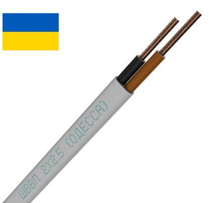 ШВВП 2х2.5 (Одесса) изобажение №1
